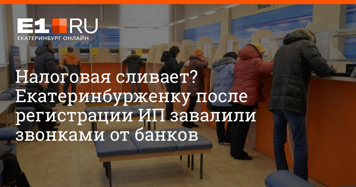 Налоговая сливает? Екатеринбурженку после регистрации ИП завалили звонками от банков
