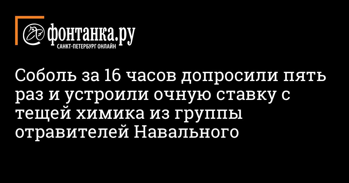 Любовь Соболь допросили пять раз по делу о незаконном проникновении в квартиру собеседника Навального Кудрявцева 26 декабря 2020 — Общество — Новости Санкт-Петербурга
