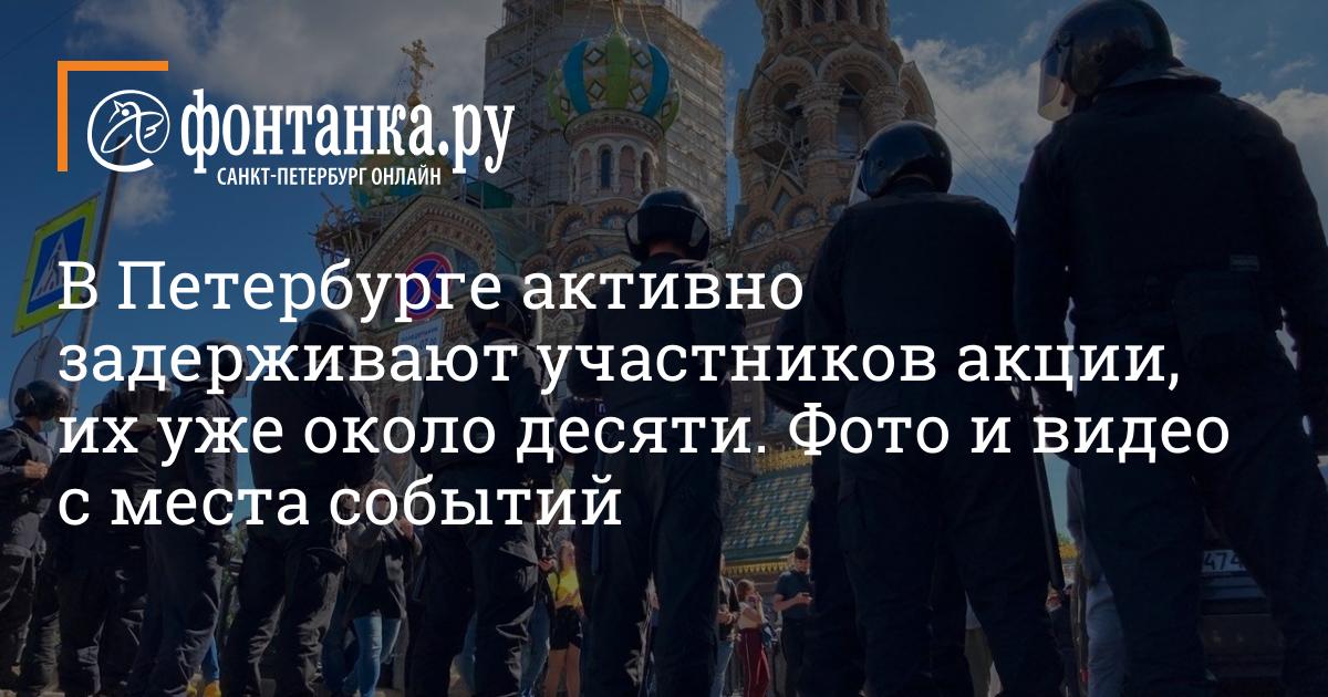 В Петербурге активно задерживают участников акции, их уже около десяти. Фото и видео с места событий