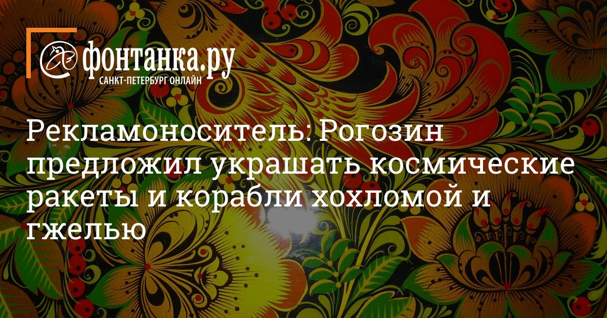 Рекламоноситель: Рогозин предложил украшать космические ракеты и корабли хохломой и гжелью
