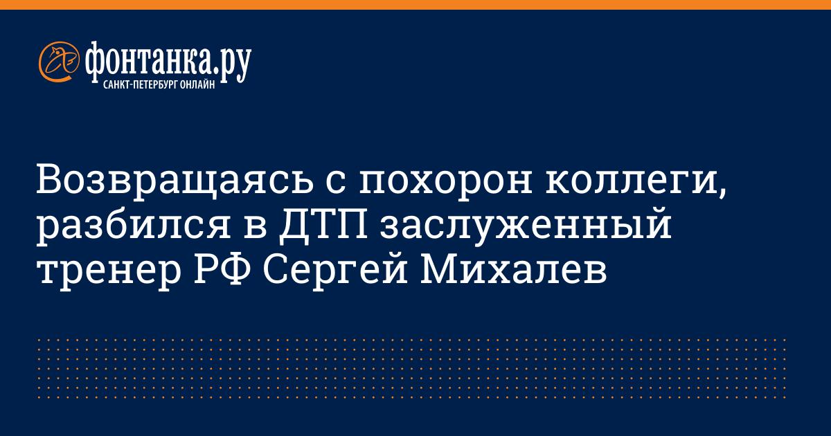 Тренер Михалёв погиб в ДТП // Новости по теме // НТВ.Ru | 630x1200