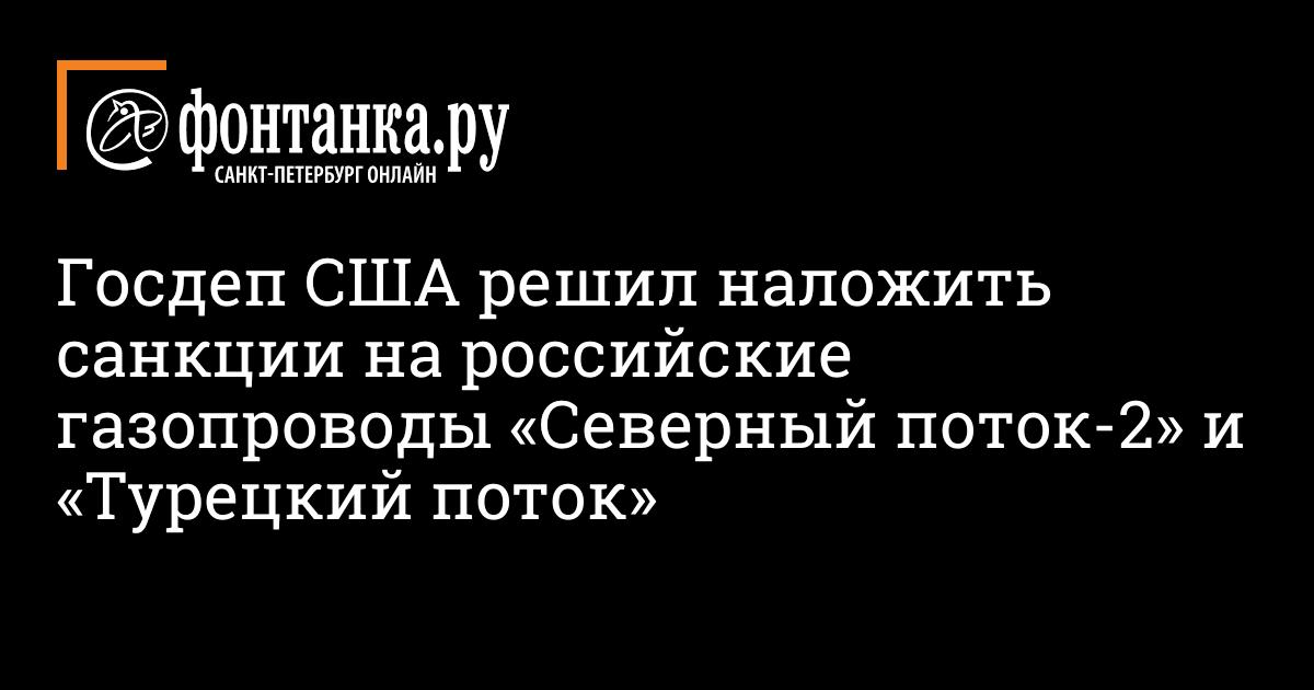 Госдеп США решил наложить санкции на российские газопроводы «Северный поток-2» и «Турецкий поток»