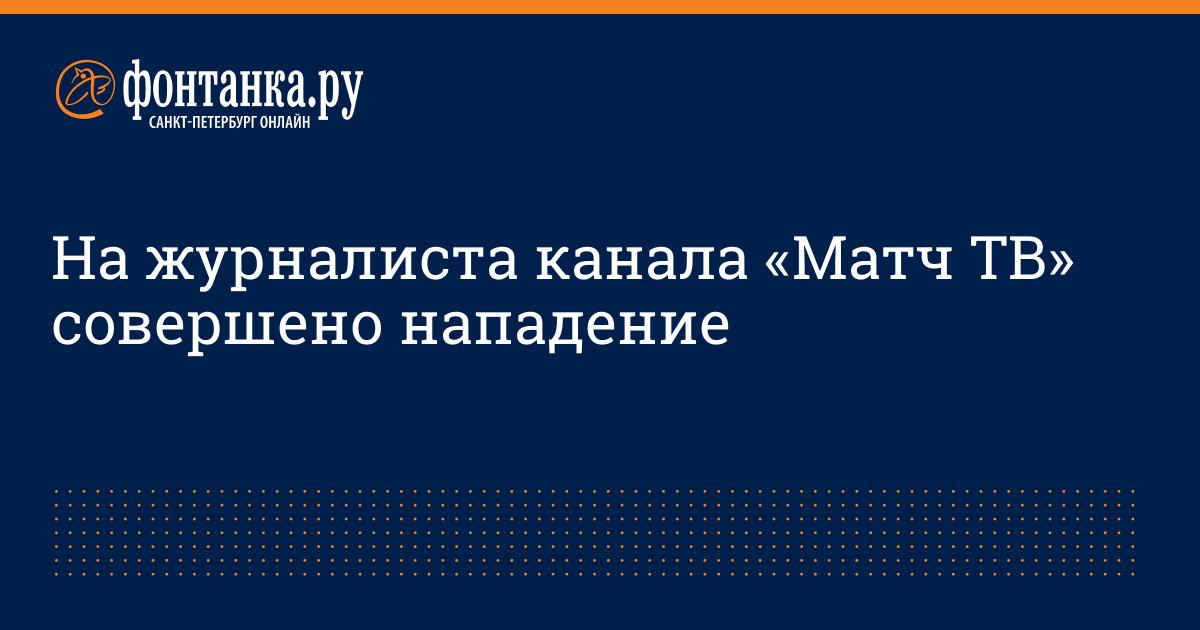 Андрей симонов журналист матч тв фото