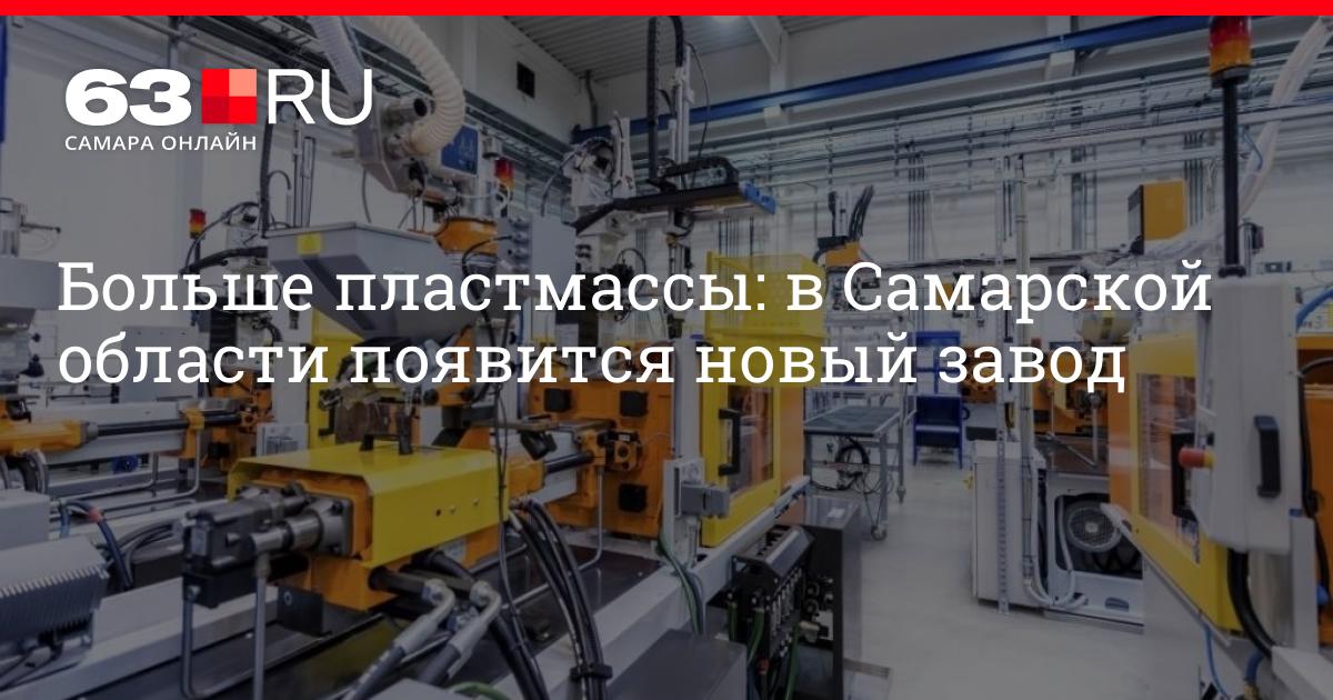 Работа для девушки на заводе в самаре работа девушки славянск