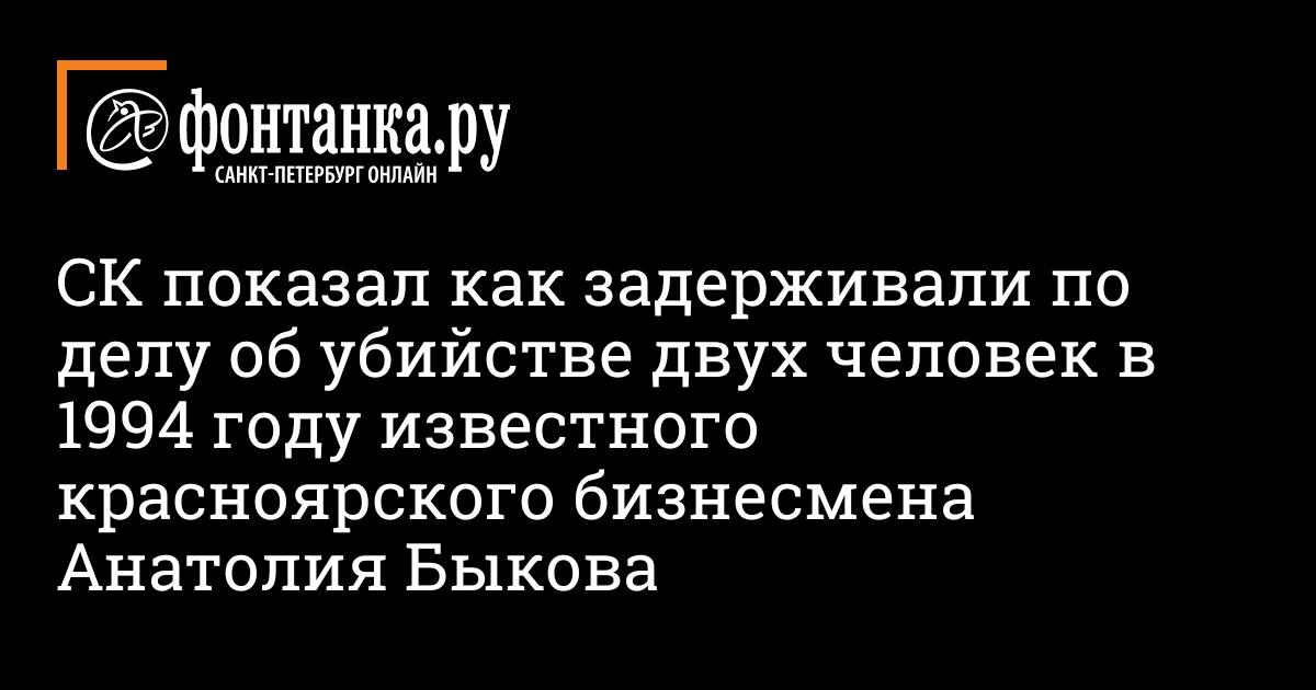 СК показал как задерживали по делу об убийстве двух человек в 1994 году известного красноярского бизнесмена Анатолия Быкова