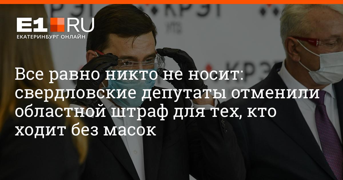 В Свердловской области отменили штрафы за нарушение масочного режима