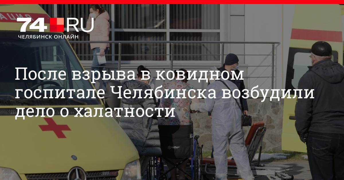 После взрыва в ковидном госпитале Челябинска возбудили дело о халатности