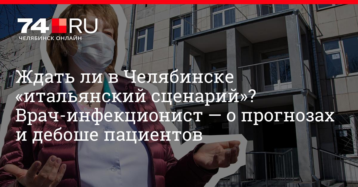 Ждать ли в Челябинске «итальянский сценарий»? Врач-инфекционист — о прогнозах и дебоше пациентов