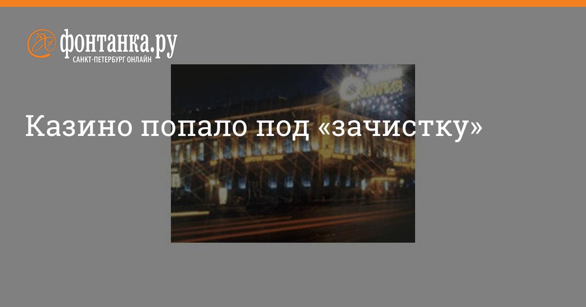 Фабрика казино санкт петербург мобильные казино с выводом денег