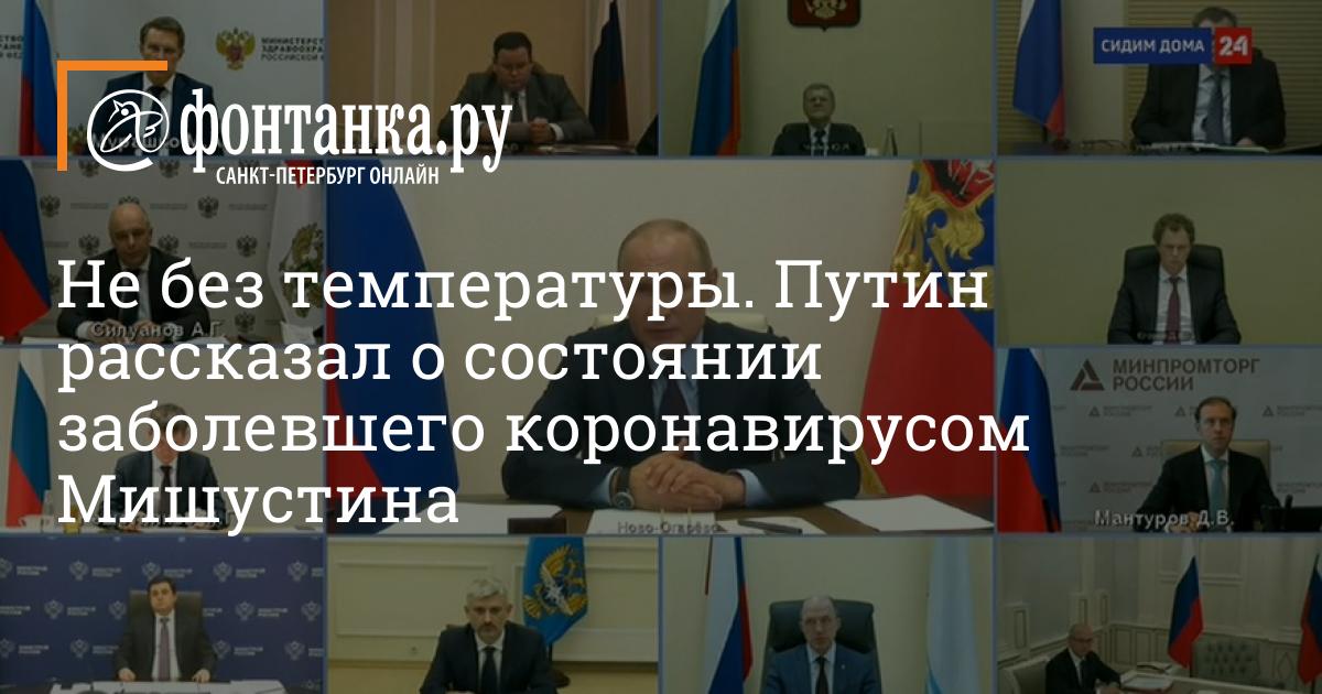 Не без температуры. Путин рассказал о состоянии заболевшего коронавирусом Мишустина