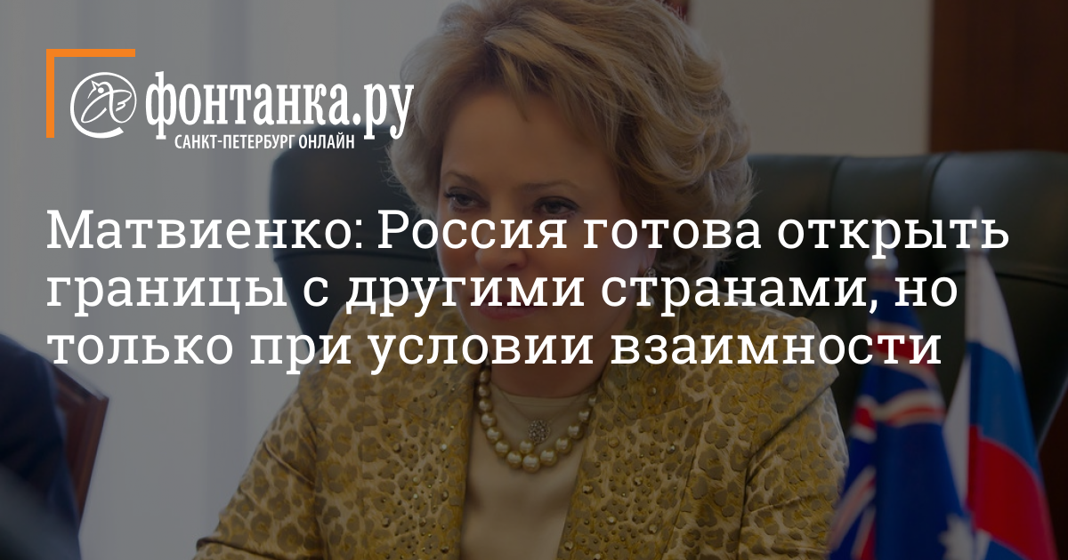 Россия готова открыть границы апартаменты 212 смотреть онлайн