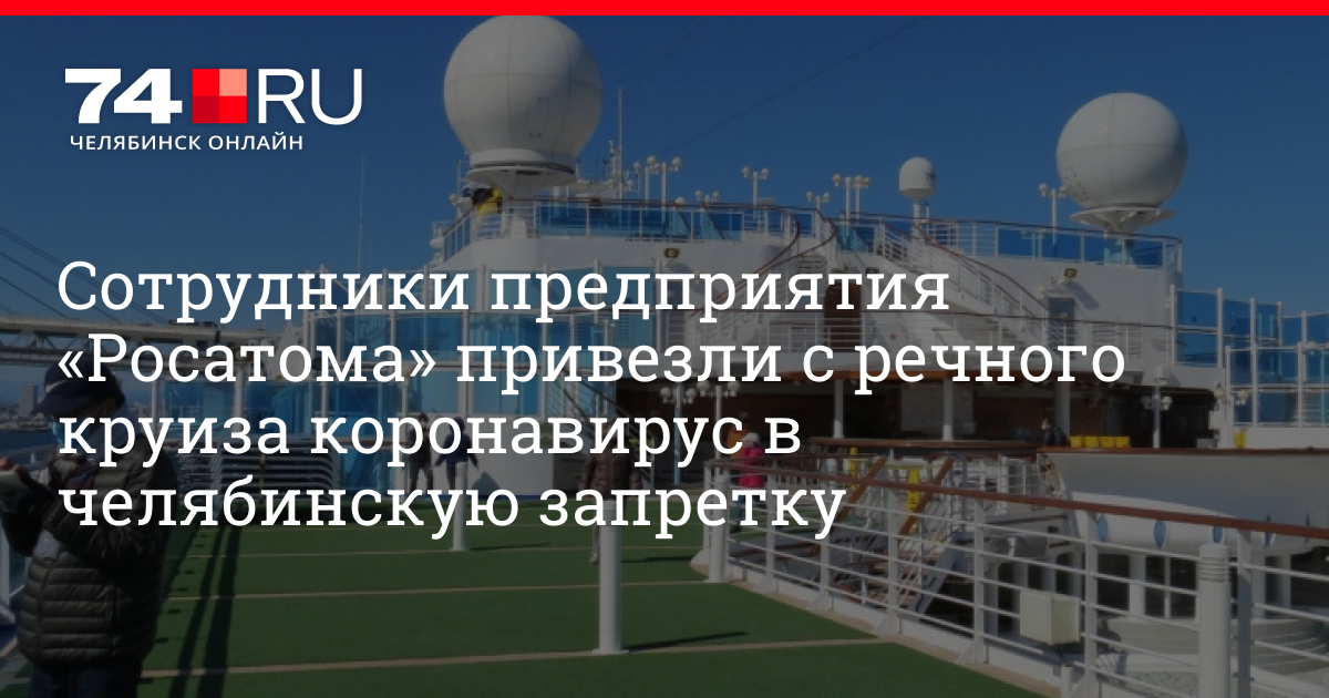 Сотрудники предприятия «Росатома» привезли с речного круиза коронавирус в челябинскую запретку