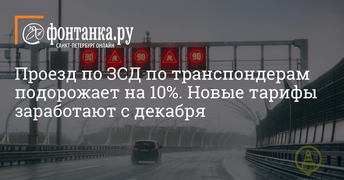 зсд тарифы 2020 по транспортеру