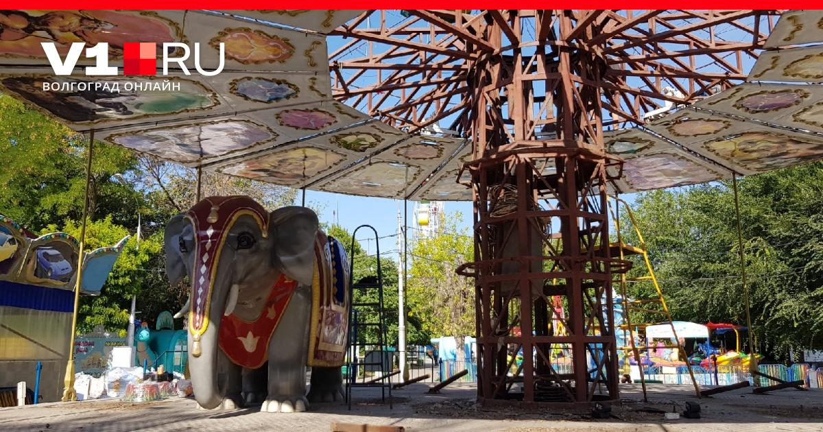 славится парки аттракционов в волгограде с фото этом говорят
