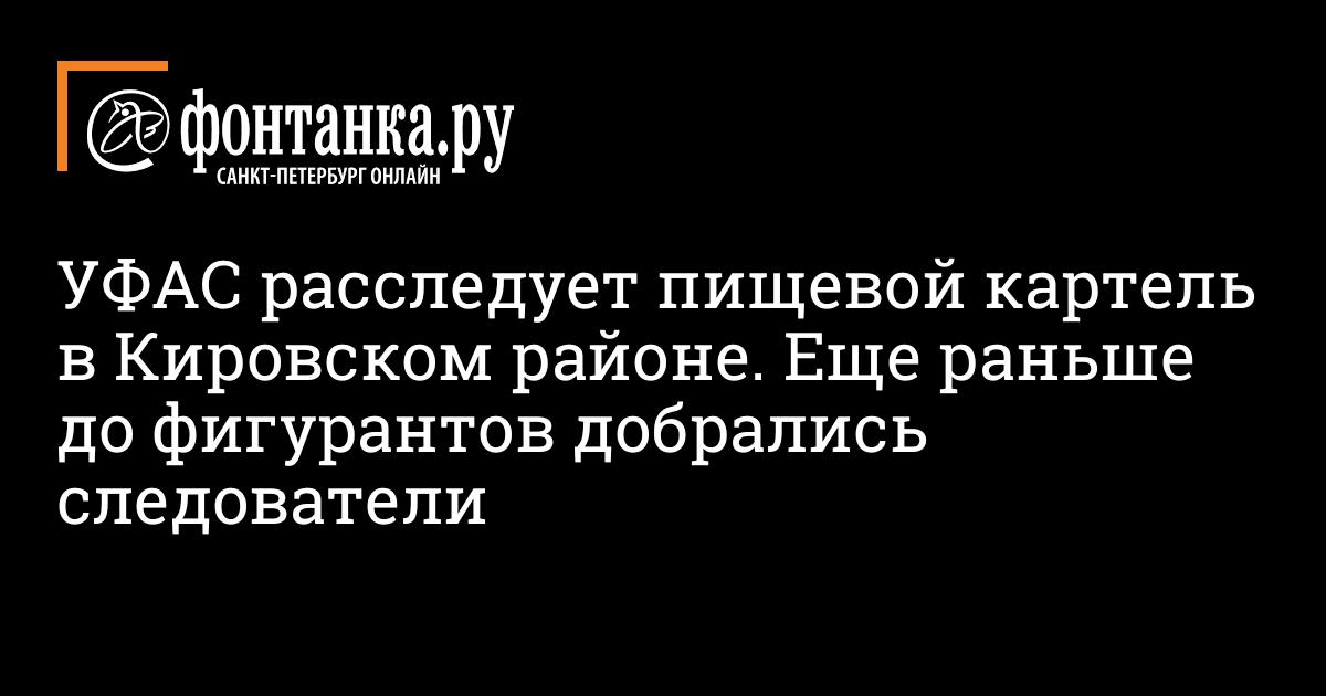 УФАС расследует пищевой картель в Кировском районе. Еще раньше до фигурантов добрались следователи