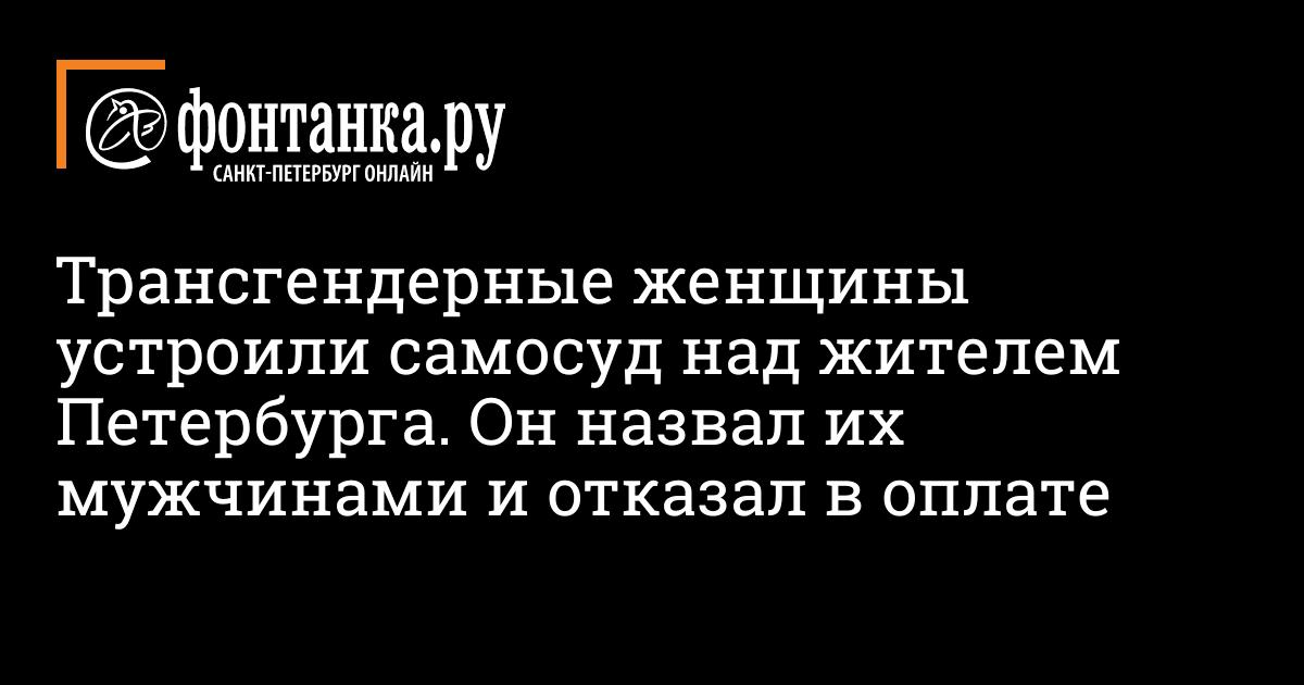 www.fontanka.ru