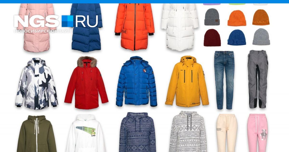 где купить термобелье в новосибирске