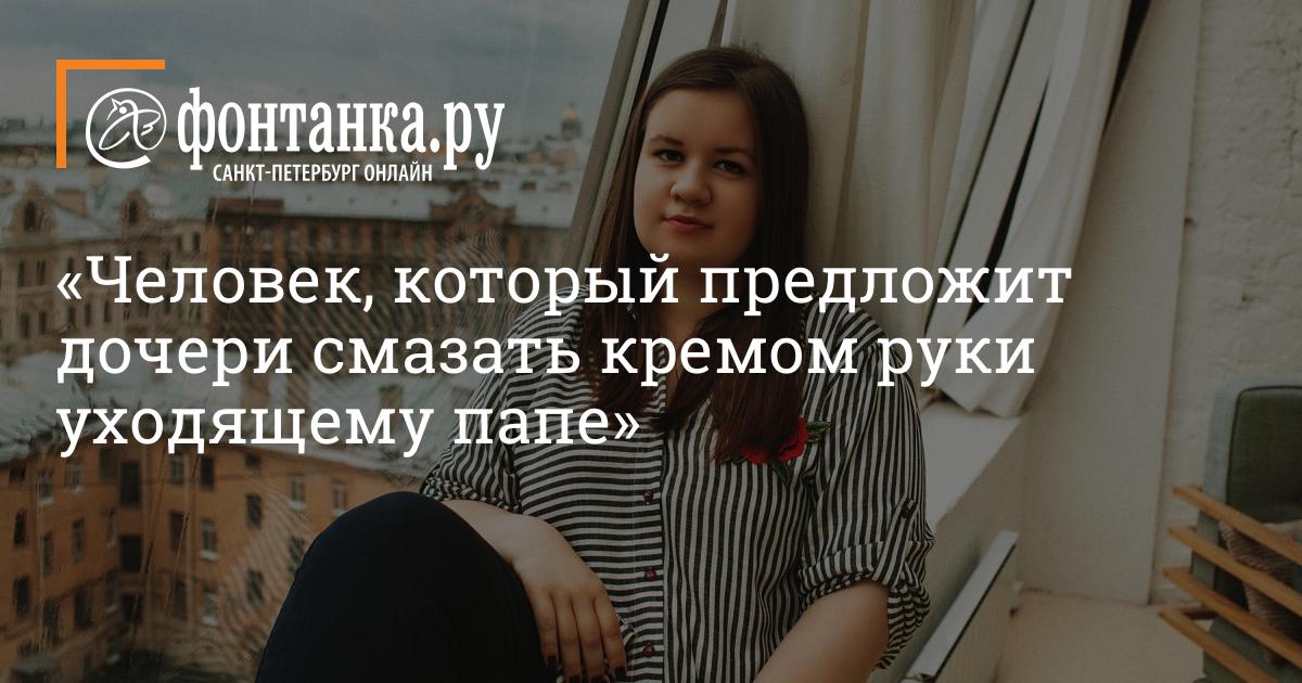 Человек, который предложит дочери смазать кремом руки уходящему папе» - Общество - Новости Санкт-Петербурга - Фонтанка.Ру