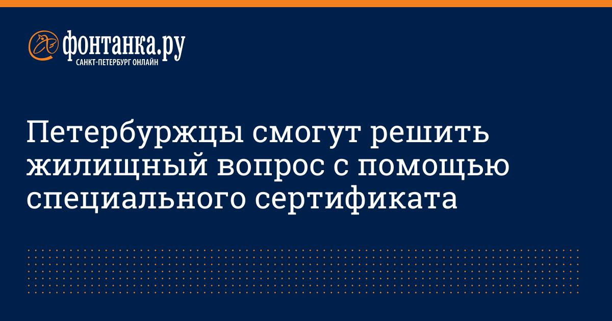 санкт петербургские жилищные сертификаты