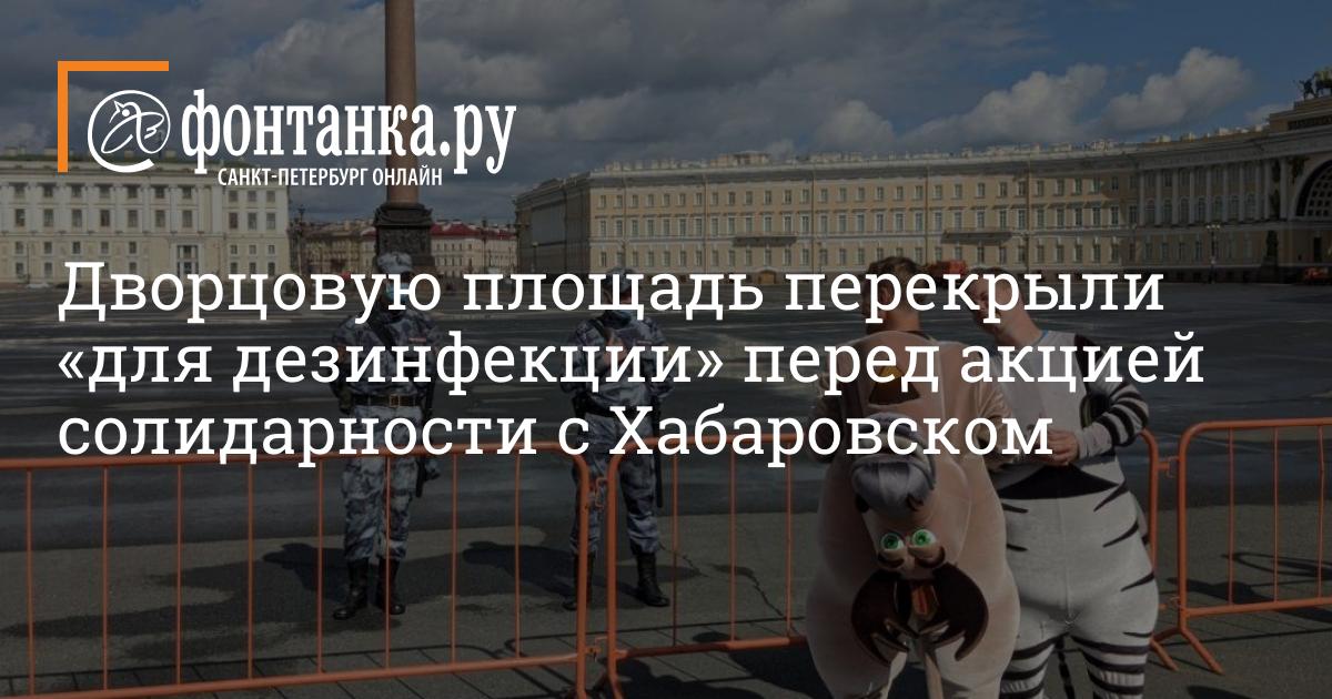 Дворцовую площадь перекрыли «для дезинфекции» перед акцией солидарности с Хабаровском (фото)