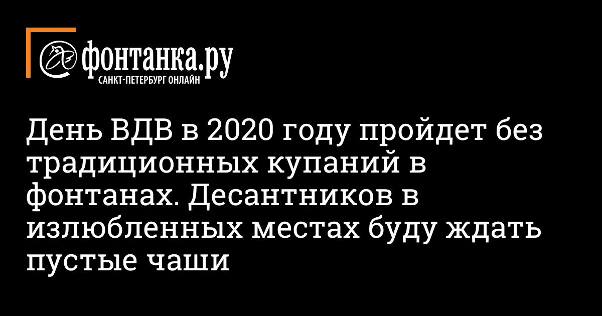 День ВДВ в 2020 году пройдет без традиционных купаний в фонтанах. Десантников в излюбленных местах буду ждать пустые чаши