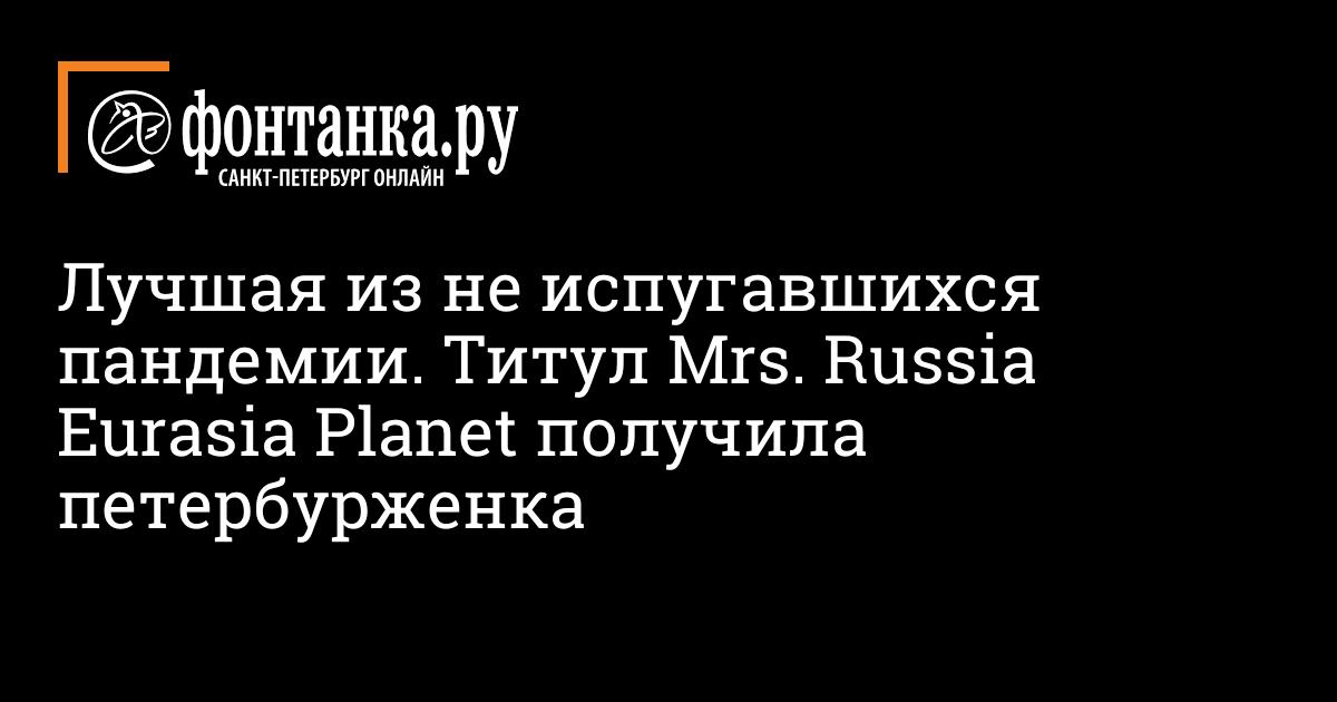 Лучшая из не испугавшихся пандемии. Титул Mrs. Russia Eurasia Planet получила петербурженка