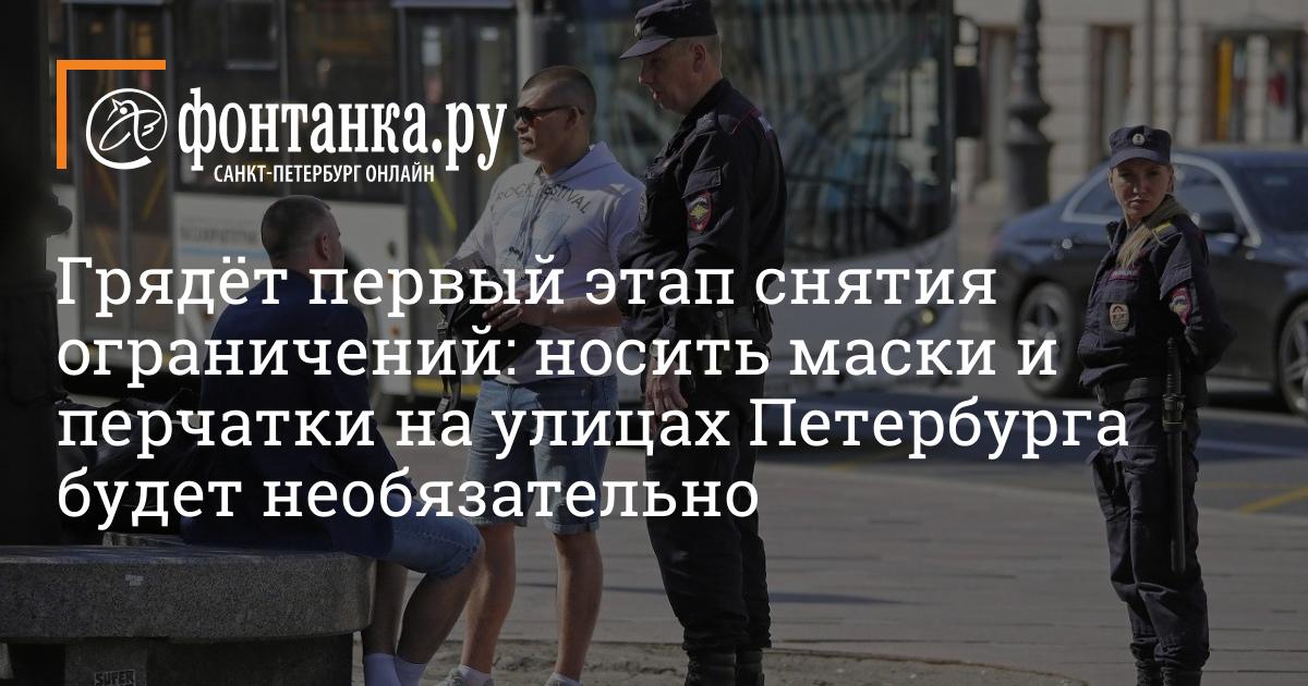 Маски и перчатки носить на улицах Петербурга будет не обязательно. Беглов сообщил о первом этапе снятия коронавирусных ограничений
