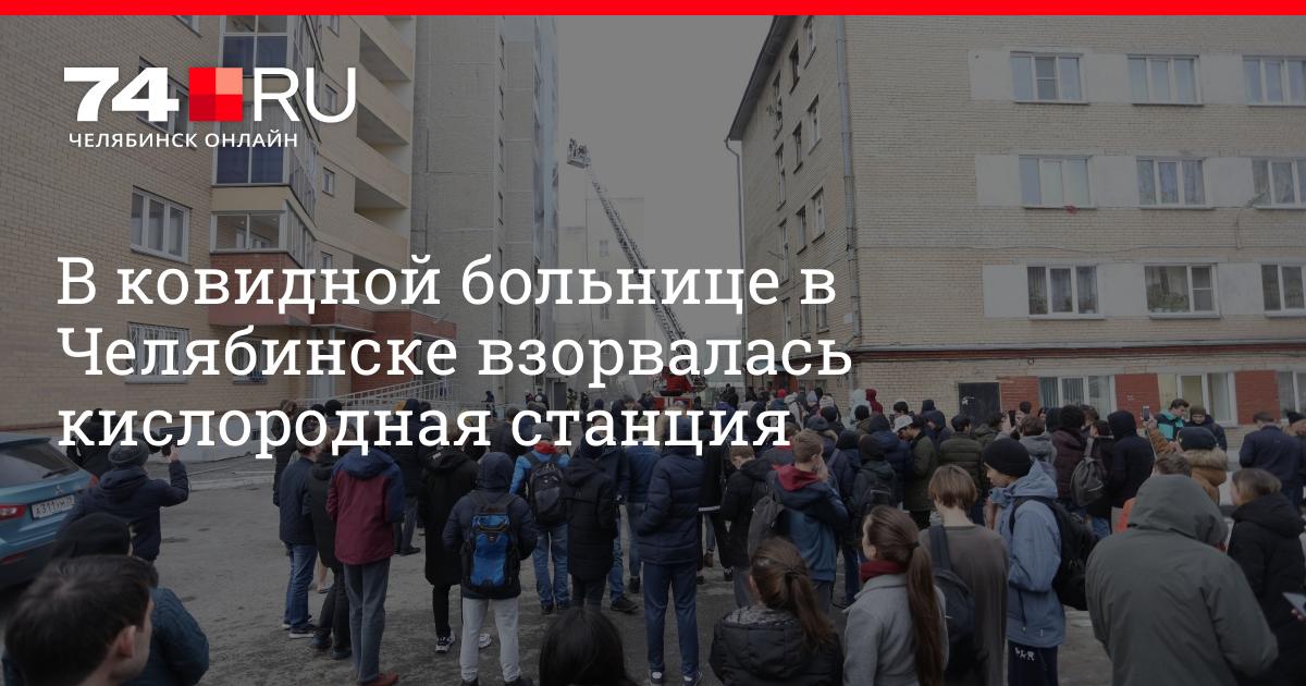 В ковидной больнице в Челябинске взорвалась кислородная станция