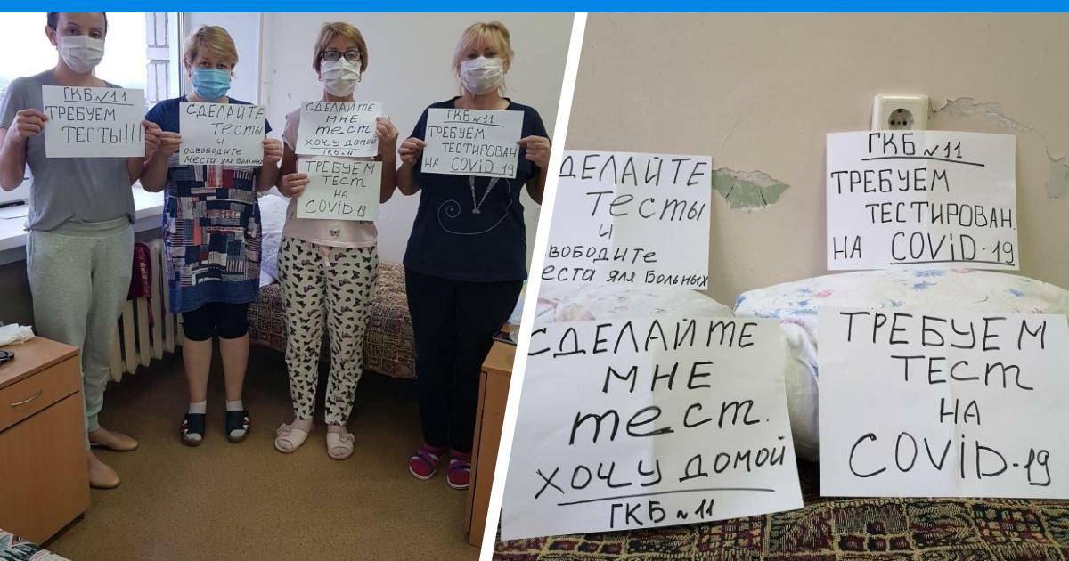 «Хотим домой»: новосибирцы застряли в ковидном госпитале — им не делают тесты, без которых выписка невозможна