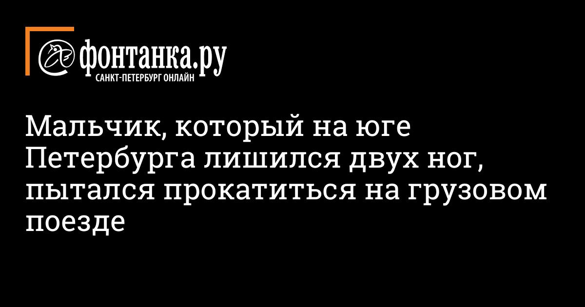 Две ноги отрезало юном зацеперу на железной дороге в Петербурге 26 декабря 2020 — События — Новости Санкт-Петербурга