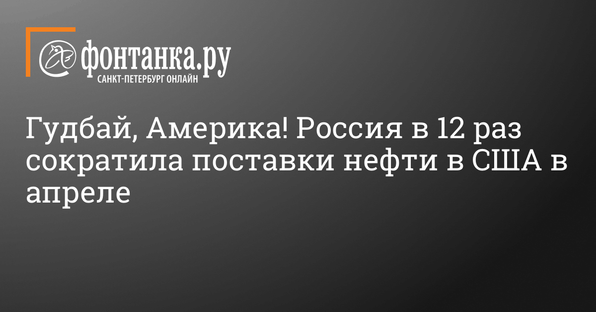 Гудбай, Америка! Россия в 12 раз сократила поставки нефти в США в апреле