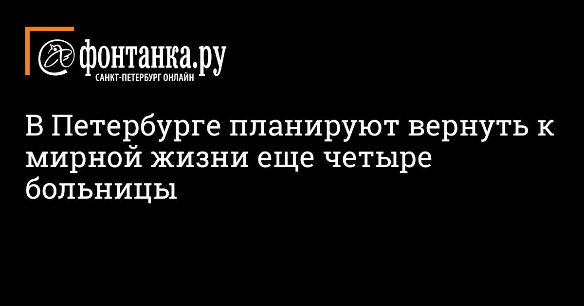 В Петербурге планируют вернуть к мирной жизни еще четыре больницы