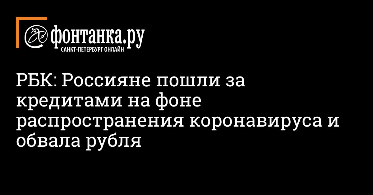Банки зафиксировали всплеск спроса на кредиты на фоне обвала рубля [В России]