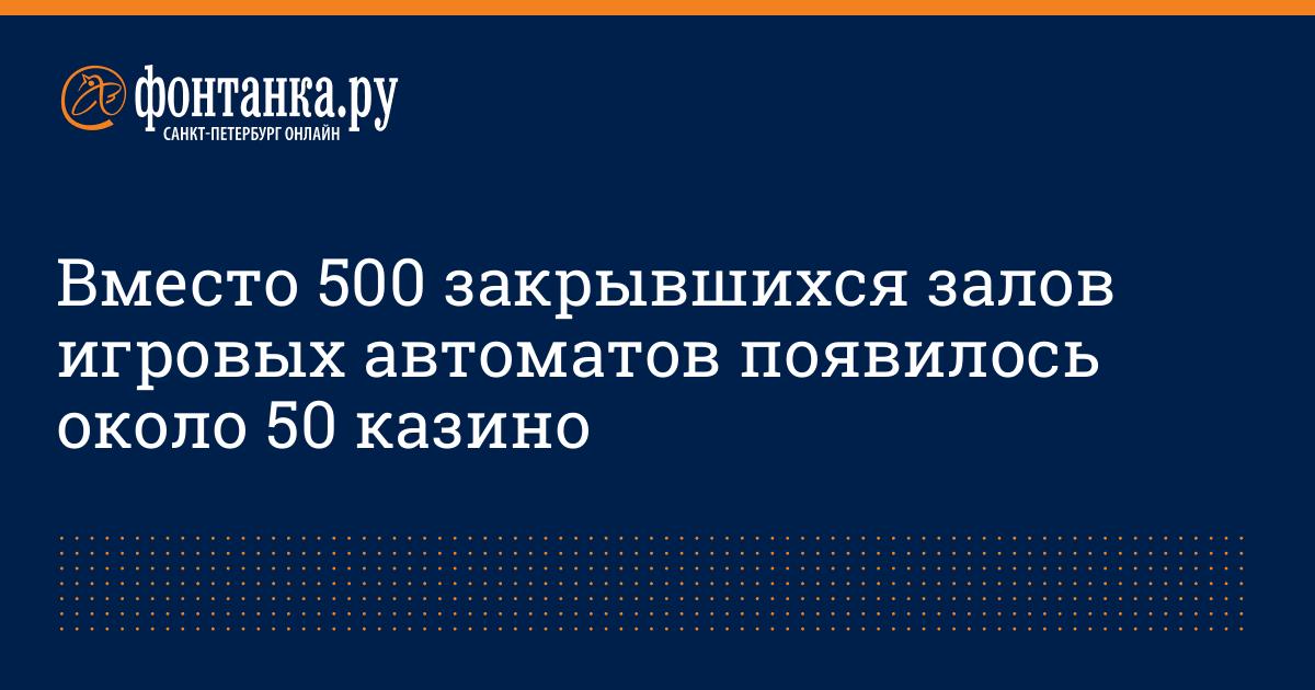 Игровые автоматы закон с 1июля 2007года в спб казино без вклада денег