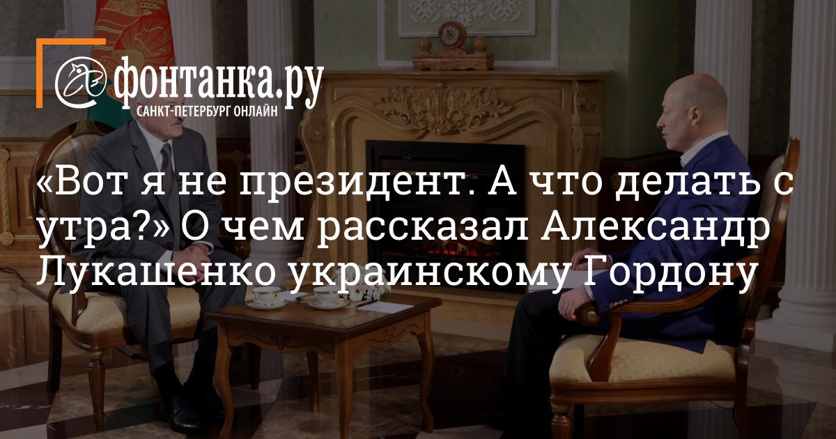 «Вот я не президент. А что делать с утра?» О чем рассказал Александр Лукашенко украинскому Гордону (фото)