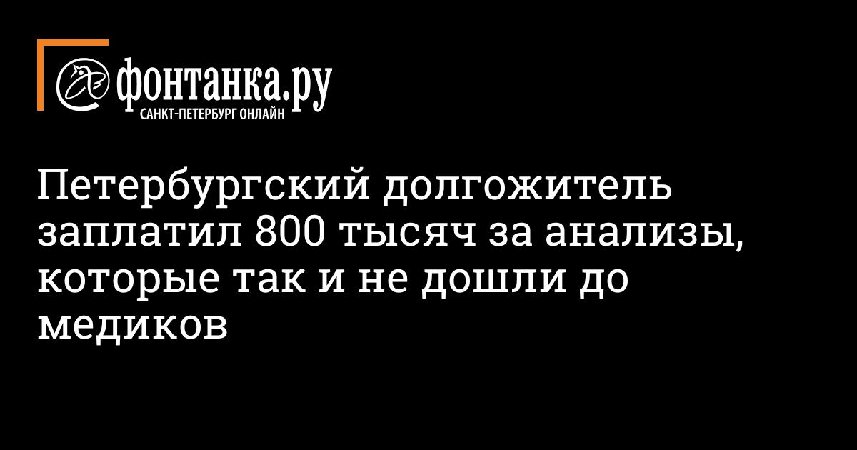 Петербургский долгожитель заплатил 800 тысяч за анализы, которые так и не дошли до медиков
