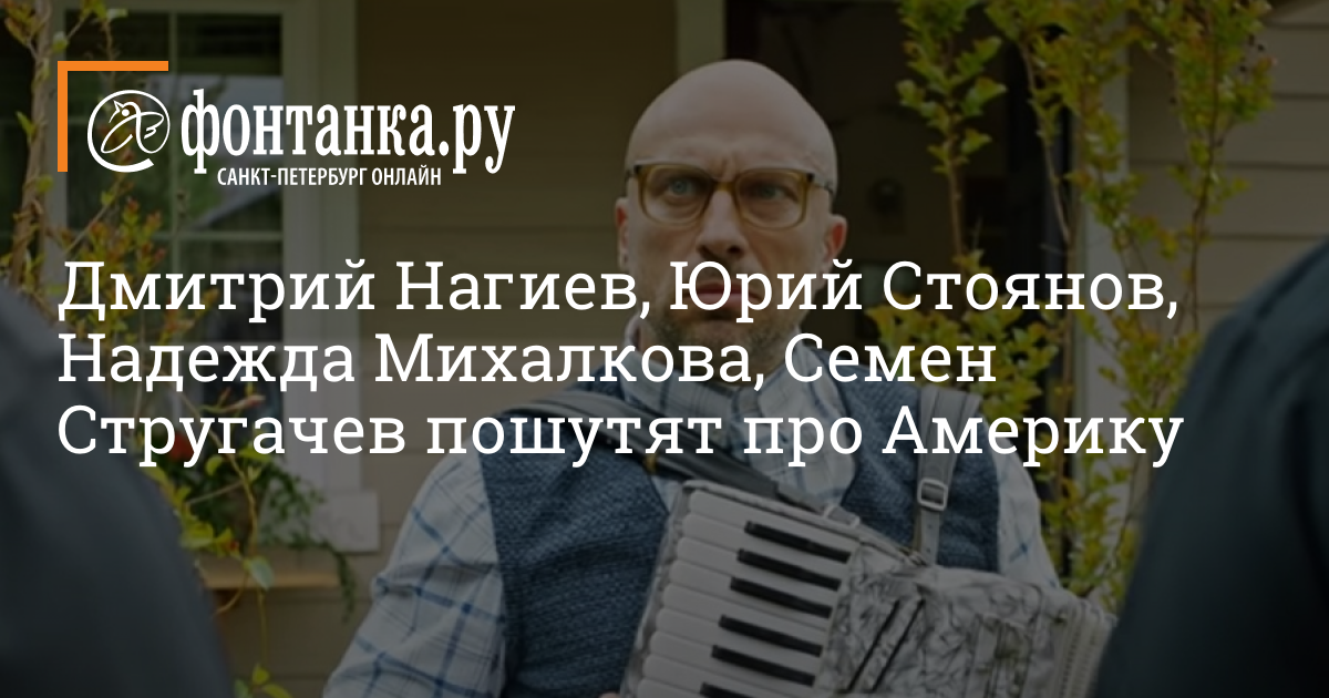 Дмитрий Нагиев, Юрий Стоянов, Надежда Михалкова, Семен Стругачев пошутят про Америку
