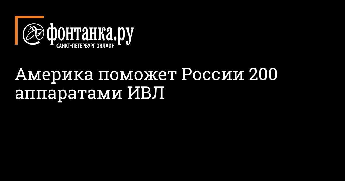 Америка поможет России 200 аппаратами ИВЛ