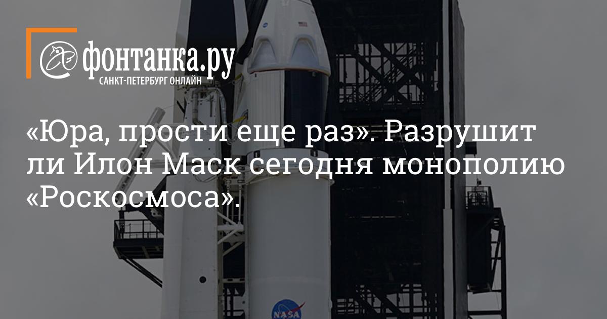 «Юра, прости еще раз». Разрушит ли Илон Маск сегодня монополию «Роскосмоса».
