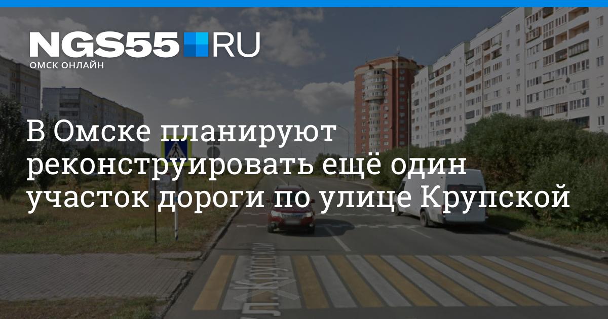 ngs55.ru