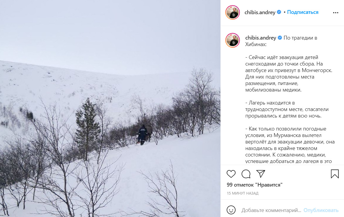 Скриншот с www.instagram.com/chibis.andrey