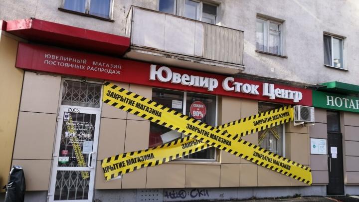 Старейший ювелирный Екатеринбурга закроется навсегда 10 мая