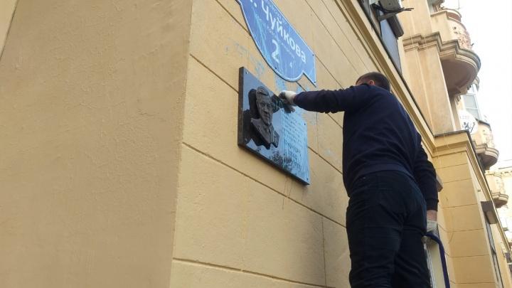 В Волгограде вандалы облили краской мемориальную доску губернатора области
