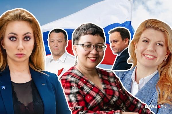 Сания Тимасова, Динар Гильмутдинов, Кристина Абрамичева, Александр Сидякин и Евгения Куцуева собираются представлять Башкирию в Госдуме
