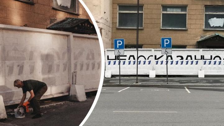 В Екатеринбурге спустя сутки закрасили граффити о цензуре