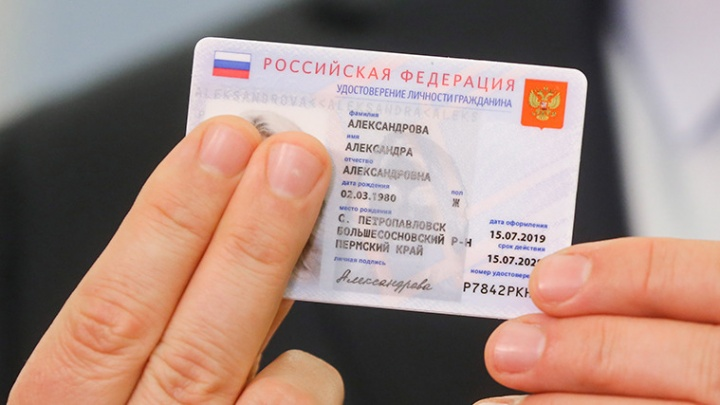 Одной картой больше: как будут работать электронные паспорта, которые введут в России до конца года