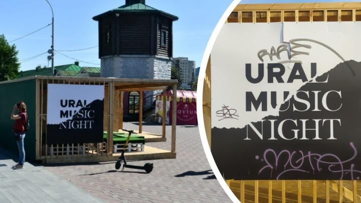 В Екатеринбурге вандалы разнесли инфоцентр фестиваля «Ночь музыки». Фото