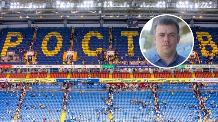 Экс-замдиректора ФК «Ростов» признали виновным в мошенничестве