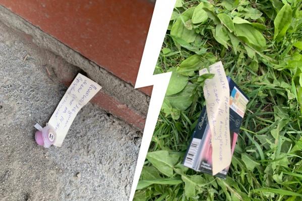 Записки нашли возле пятого подъезда