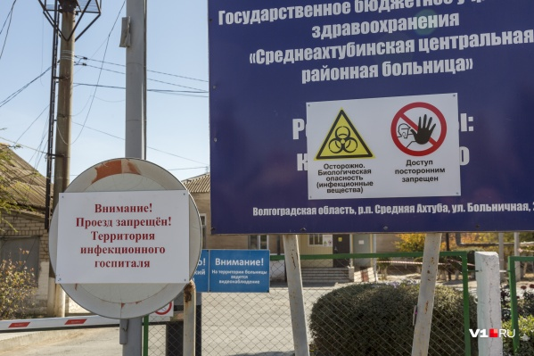 Всё больше больниц в Волгоградской области вновь становится инфекционным госпиталем